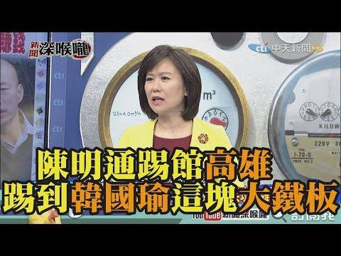 《新聞深喉嚨》精彩片段 陳明通踢館高雄 踢到韓國瑜這塊大鐵板?