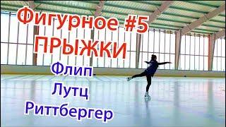Прыжки в фигурном катании ФЛИП ЛУТЦ РИТТБЕРГЕР