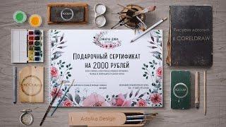 видео Подарочные сертификаты
