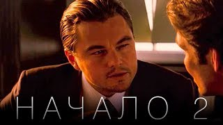 Начало 2 [Обзор] / [Трейлер 3 на русском]