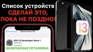 Установка iOS 13 ! Сделай ЭТО, чтобы НЕ ЖАЛЕТЬ !