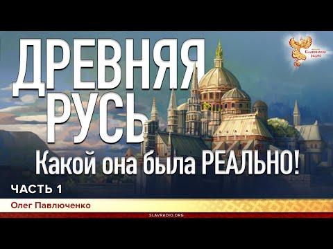 Древняя Русь. Какой она была РЕАЛЬНО! Олег Павлюченко. Часть 1