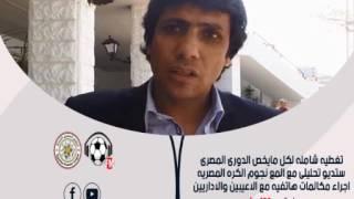 رياضة 24 | بالفيديو| الشيشيني يكشف عن تعيينه بالجهاز الجديد للزمالك