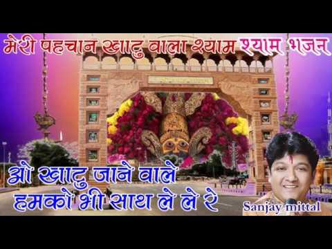 ओ खाटु जाने वाले # o khatu jane waale # Sanjay mittal # best shyam bhajan
