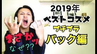 【緊急事態!!】2019年ベストコスメ大賞 プチプラ  パック 編 !!!!