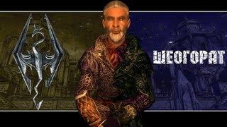 TES V Skyrim Прохождение лордов Даэдра Серия 1 (Шеогорат)