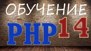 Обучение PHP - 14. Отправка данных в БД по AJAX