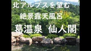 葛温泉 仙人閣 北アルプスを望む絶景露天風呂~長野県大町市 Kuzu Onsen