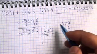 видео Математика 6 класс, примеры и задачи