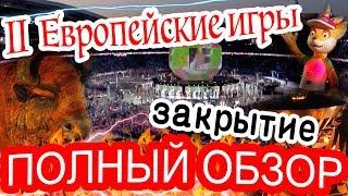 ПОЛНЫЙ ОБЗОР! 2 Европейские Игры - закрытие. Димаш Кудайберген не пел Олимпико, но песня звучала