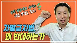 국회 입법예고 사이트에 반대 의견 올려주세요!