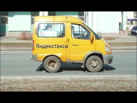 Яндекстакси в Тольятти новый тариф - Маршрутка