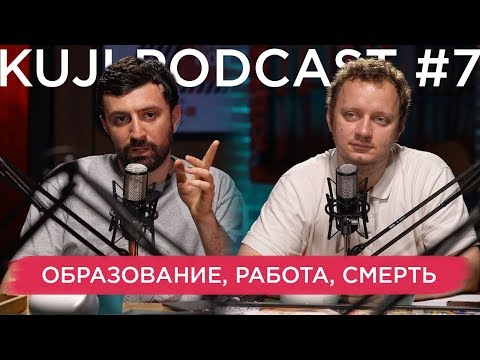 Каргинов и Коняев (KuJi Podcast 7)