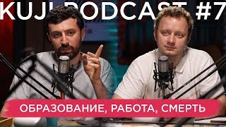 Каргинов и Коняев (KuJi Podcast 7)