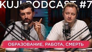 Download Каргинов и Коняев (KuJi Podcast 7) Mp3 and Videos