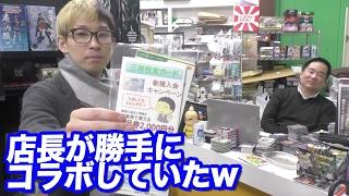 店長が勝手に三井住友カードとコラボしていたw