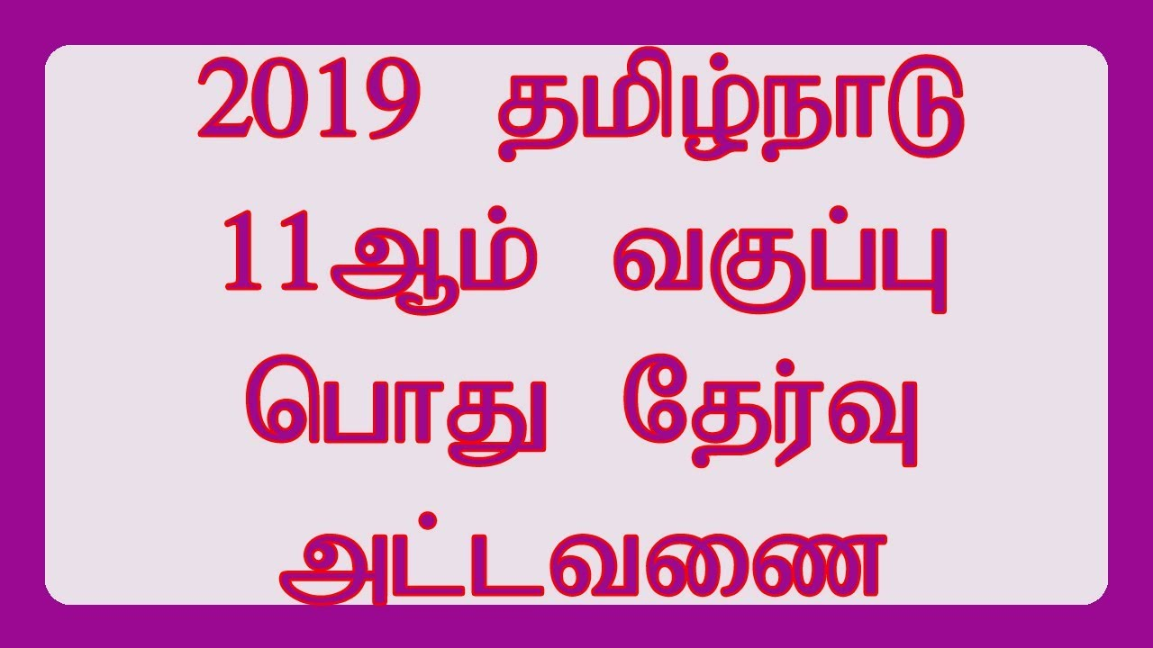 kalvisolai today news in tamil 2019