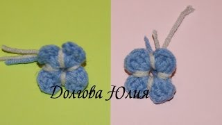 Вязание крючком для начинающих. Цветок Бурачник \\  Crochet for beginners. borage flower