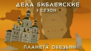 Дела библейские (3 сезон) 1 - Планета обезьян