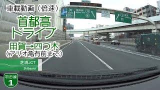 【車載動画】首都高ドライブ 用賀PA~四つ木IC~アリオ亀有前 (渋滞・倍速) thumbnail