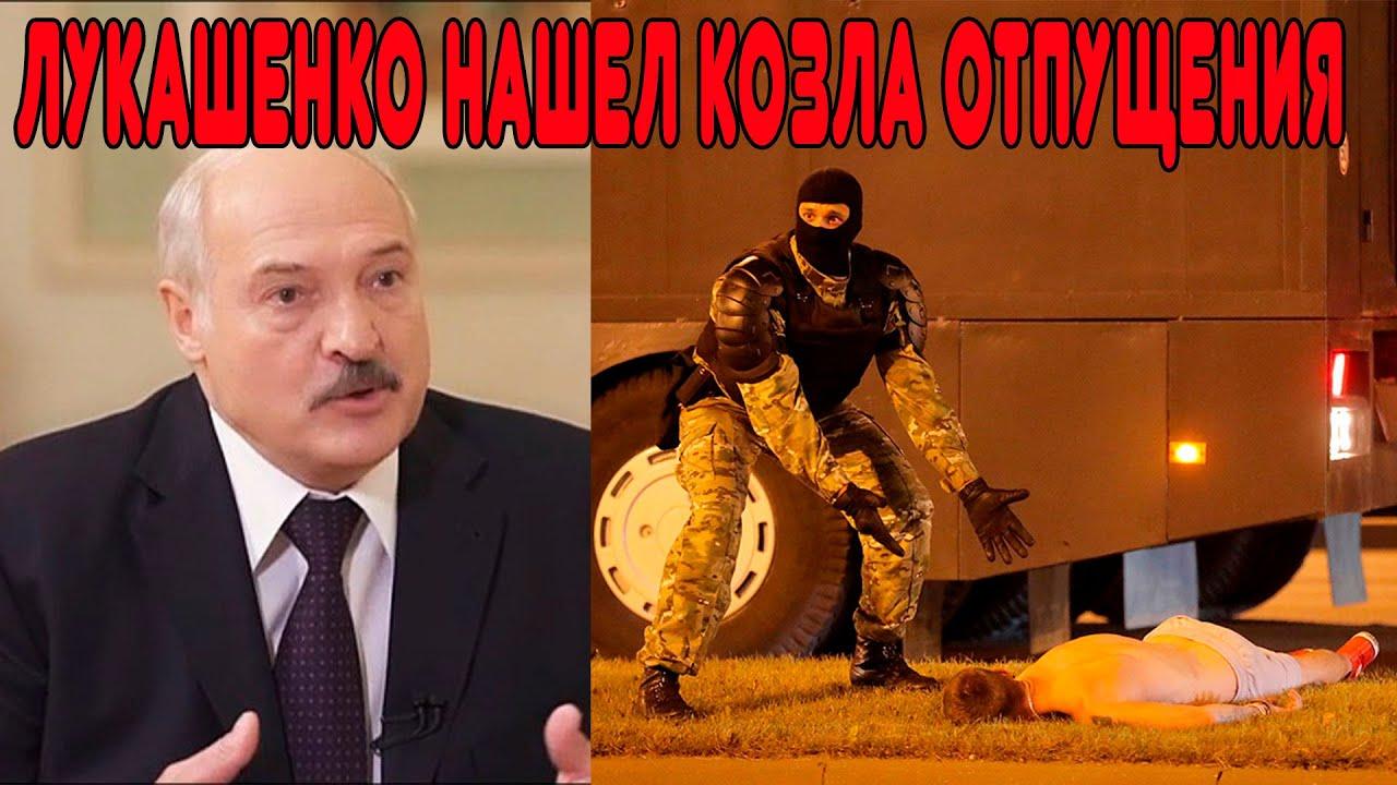 Экстренные новости! Лукашенко нашел крайнего: Во всём виноват Бабарико! - ситуация в Беларуси