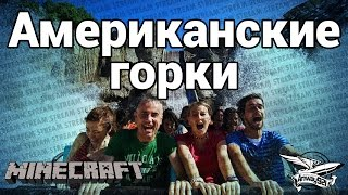 Стрим - Minecraft - Американские горки(Для донатиков и вопросиков: http://www.donationalerts.ru/r/amway921stream Камера Коли: https://www.youtube.com/watch?v=aI37SnbLjFk На канале ..., 2016-01-17T19:46:04.000Z)