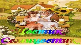 ЦВЕТИК СЕМИЦВЕТИК Сказка на ночь Слушать Аудио-Сказку для детей