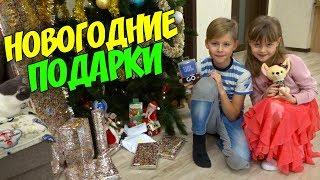 ВЛОГ Новогодние подарки под елкой Дети в восторге