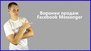 Воронки продаж в Facebook Messenger
