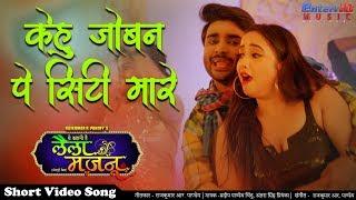 केहू जोबन पे सिटी मारे #Bhojpuri HD #Video Song Pradeep Pandey #Chintu, Rani Laila Majnu Songs 2020