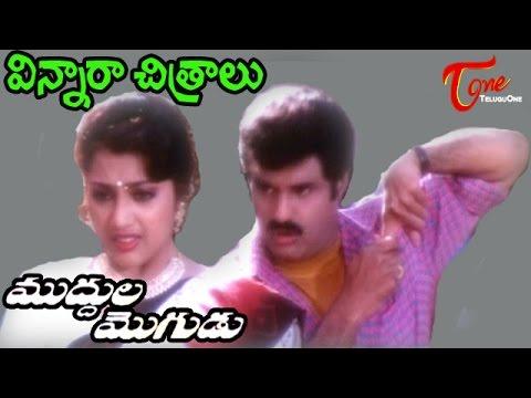 Muddula Mogudu Movie Songs || Vinnara Chitralu Video Song || Balakrishna, Meena, Ravali