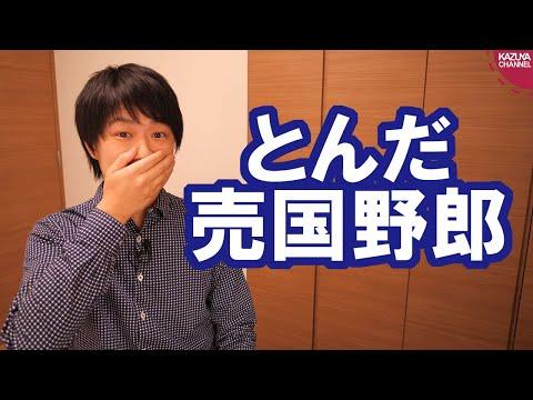 2019/11/21 桜を見る会の追及に全力のカス野党、れいわ新選組の山本太郎氏にもボロカス言われてしまう