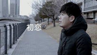 村下孝蔵さんの「初恋」をカバーさせていただきました。 ワンコーラスで...