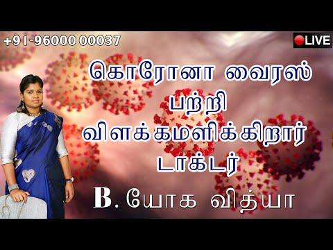 Corona Prevention & Increase Immunity Dr.B.Yoga Vidhya On Live In Kalaignar Seithigal