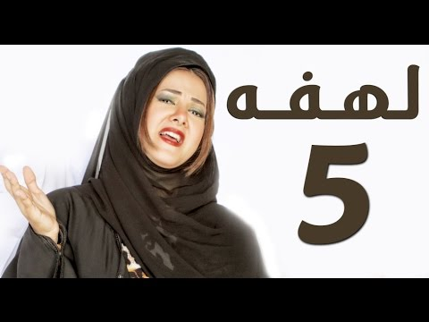 مسلسل لهفه - الحلقه الخامسه وضيف الحلقه 'راشد الشمراني'  | Lahfa - Episode 5 HD