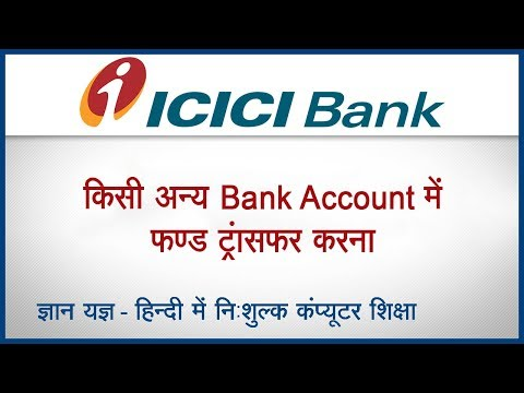 Icici Bank Icici Bank Online Credit Card Payment Through Other Bank