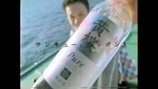 黄桜酒造 Pure CF (2000.4~ ) https://www.facebook.com/manabu3.