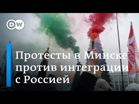 Протесты в Минске 7 декабря против интеграции России и Беларуси