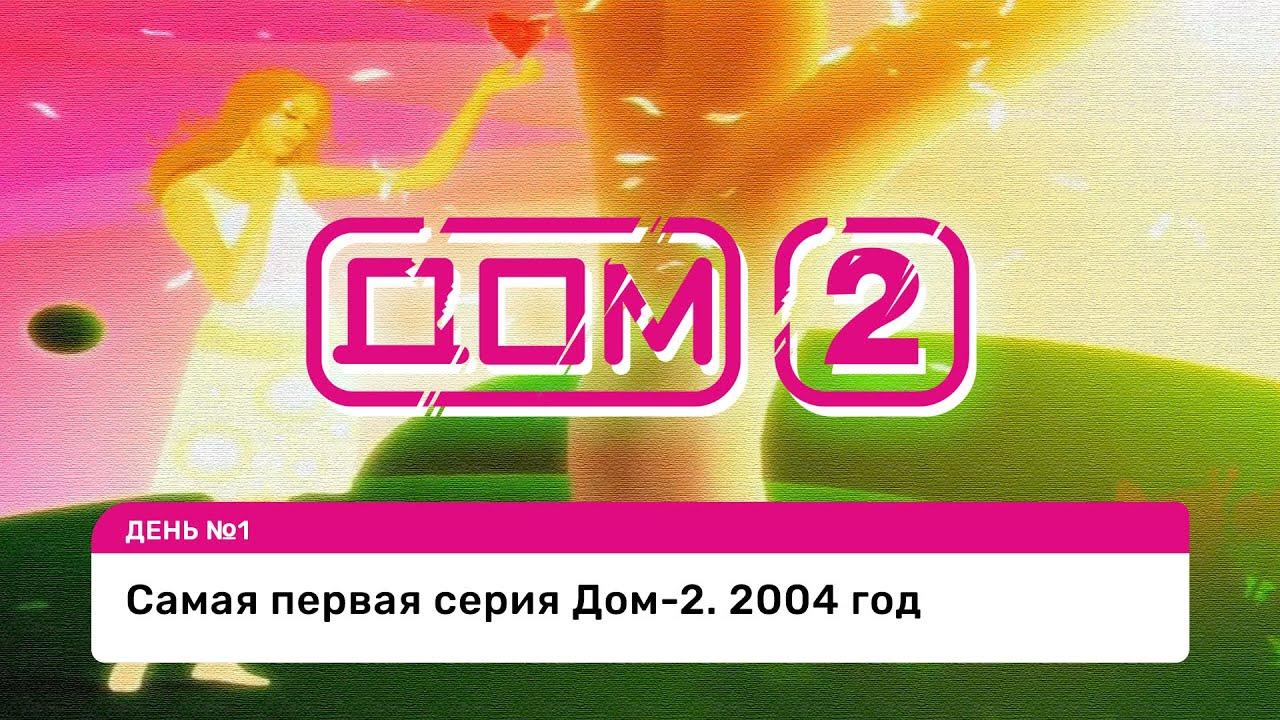 """Самая первая серия """"Дом""""-2. Эфир от 11 мая 2004 года"""