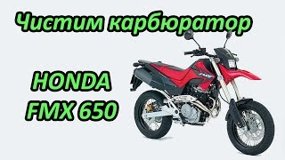 Як почистити карбюратор Honda FMX 650, XR і тому подібних одностволок. Випуск №25
