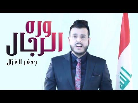 جعفر الغزال - وره الرجال / Video Clip thumbnail