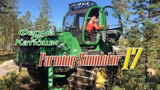 Farming Simulator 17.  тренировка))