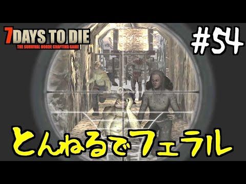 7Days to Die 実況 #54 とんねるでフェラルホード 【サバイバルホラー PC版】