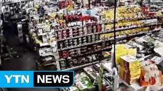 영상으로 보는 한반도 역대 최강 지진 / YTN (Yes! Top News)