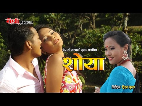 New Nepali Gurung Full Movie 2016 - SOYA - Ft. Pritam Gurung, Anuta Gurung | Rodhi Digital