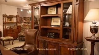 Мягкая мебель Бенцони: Шкаф Книжный Монтана (Прямой)  Обзор www.bentsony.ru