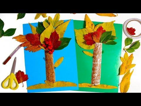 Детская поделка из листьев на тему ОСЕНЬ - в школу или садик своими руками