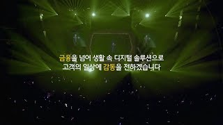 Video KB증권과 함께 한 신해철 콘서트(by Hologram) & 올라 하모니 캠페인 download MP3, 3GP, MP4, WEBM, AVI, FLV Juli 2018