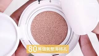 婕洛妮絲 | 晶燦水潤氣墊粉餅【開箱影片】