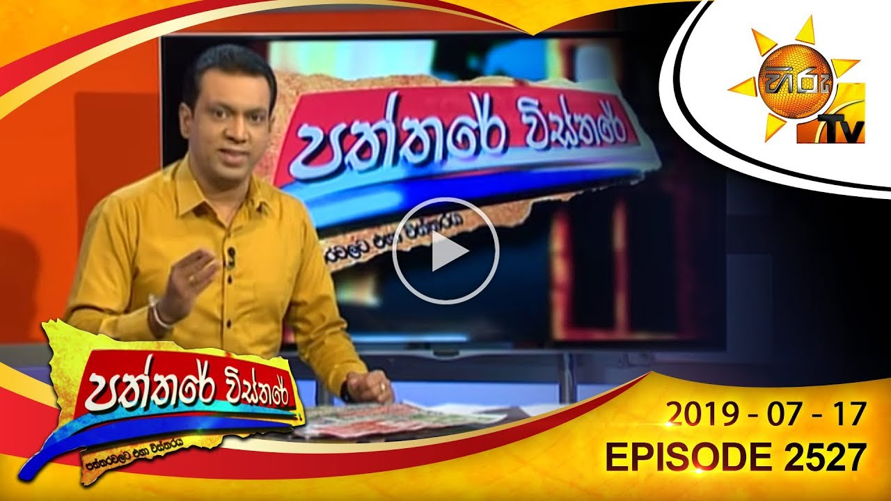 Download Hiru TV Paththare Wisthare | Episode 2527 | 2019-07-17